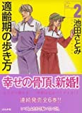 適齢期の歩き方 (2) (ぶんか社コミック文庫)