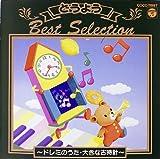 決定盤 どうようベスト・セレクション 3