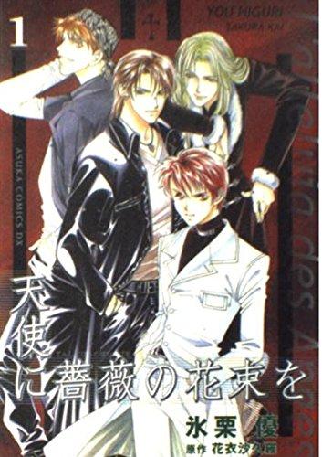 天使に薔薇の花束を (1) (あすかコミックスDX)の詳細を見る