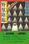 野獣降臨 (1982年)