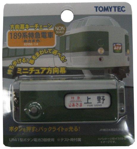 KHM-14 方向幕キーチェーン 189系特急電車 (あさま色)