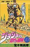 ジョジョの奇妙な冒険 33 (ジャンプコミックス)