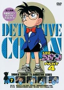 名探偵コナンDVD PART4 vol.7