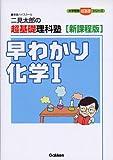 早わかり化学I―二見太郎の超基礎理科塾 (大学受験超基礎シリーズ)