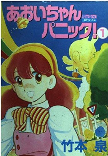 あおいちゃんパニック! 1 (ミッシィコミックスデラックス)の詳細を見る