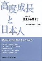 高度成長と日本人〈1〉個人篇―誕生から死まで