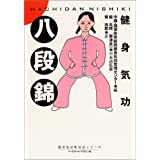 健身気功・八段錦 (健身気功新功法シリーズ)