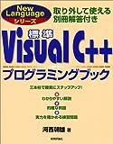 標準Visual C++プログラミングブック (New Languageシリーズ)