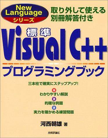 標準Visual C++プログラミングブック (New Languageシリーズ)の詳細を見る