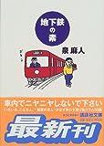 地下鉄の素 (講談社文庫) 画像