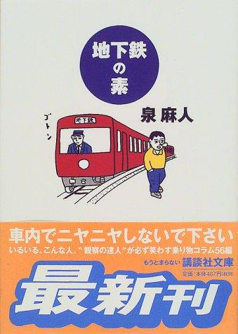 地下鉄の素 (講談社文庫)