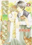 デキる男の育て方 2 (キャラコミックス)