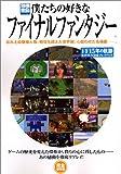 僕たちの好きなファイナルファンタジー―完全保存版 FF15年の軌跡   別冊宝島 (704)