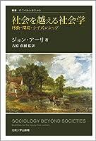 社会を越える社会学 〈改装版〉: 移動・環境・シチズンシップ (叢書・ウニベルシタス)