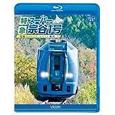 ビコム ブルーレイ展望 特急スーパー宗谷1号 札幌~稚内(Blu-ray Disc)