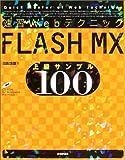 速習Webテクニック FLASH MX上級サンプル100 (Quick master of web technique)
