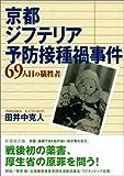 京都ジフテリア予防接種禍事件―69人目の犠牲者 (新風舎文庫)