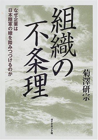 組織の不条理―なぜ企業は日本陸軍の轍を踏みつづけるのかの詳細を見る