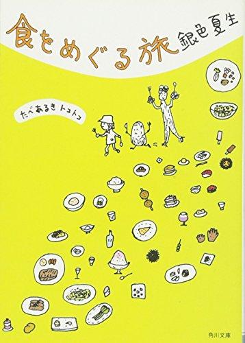 食をめぐる旅 (角川文庫)の詳細を見る