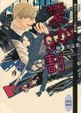 愛が9割 龍&Dr.シリーズ特別編 (講談社X文庫)