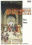 東京大学21世紀COE (日経ビズテック・ブックス)
