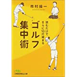 読むだけでさらに10打縮まるゴルフ集中術 (日経ビジネス人文庫)