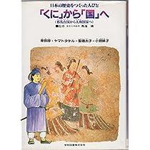 日本の歴史をつくった人びと〈1〉「くに」から「国」へ (学図の伝記シリーズ)
