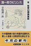潤一郎ラビリンス〈7〉怪奇幻想倶楽部 (中公文庫) 画像