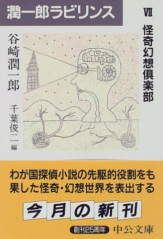 潤一郎ラビリンス〈7〉怪奇幻想倶楽部 (中公文庫)の詳細を見る