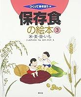 保存食の絵本〈3〉米・麦・豆・いも (つくってあそぼう)