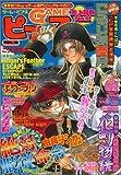GAMEピアス Vol.20 (SUN MAGAZINE MOOK)