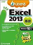 よくわかる Microsoft Excel 2013 基礎 Windows 10/8.1/7対応 (FOM出版のみどりの本)