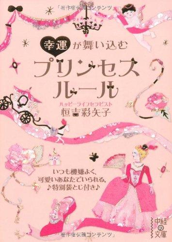 幸運が舞い込む プリンセスルール (中経の文庫)