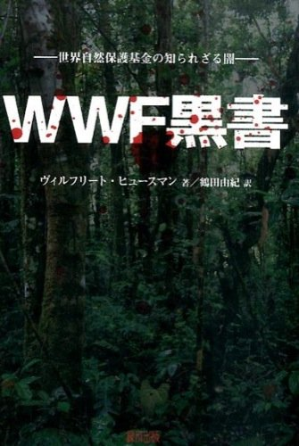 WWF黒書―世界自然保護基金の知られざる闇の詳細を見る