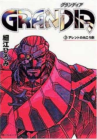 GRANDIA(グランディア)〈3〉アレントの向こう側 (角川スニーカー文庫)の詳細を見る