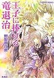 王子に捧げる竜退治 (コバルト文庫)