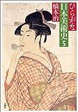 ひらがな日本美術史5 画像