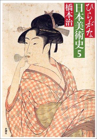 ひらがな日本美術史5の詳細を見る