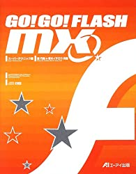 GO!GO!FLASH MX スーパーテクニック集