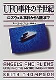 UFO事件の半世紀—ロズウェル事件からMIBまで [単行本] / キース トンプスン (著); Keith Thompson (原著); 小林 等 (翻訳); 草思社 (刊)