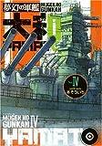 夢幻の軍艦 大和(4) (イブニングKC)
