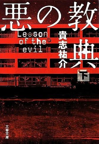 悪の教典〈下〉 (文春文庫)