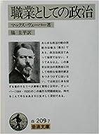マックス ヴェーバー (著), Max Weber (原著), 脇 圭平 (翻訳)(34)新品: ¥ 518ポイント:4pt (1%)25点の新品/中古品を見る:¥ 226より