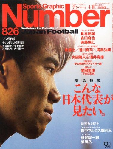 Sports Graphic Number (スポーツ・グラフィック ナンバー) 2013年 4/18号 [雑誌]の詳細を見る