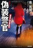 偽装警官―警視庁極秘捜査班 (光文社文庫)