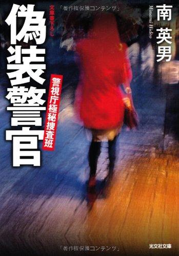 偽装警官―警視庁極秘捜査班 (光文社文庫)の詳細を見る