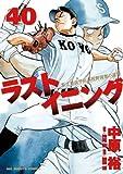 ラストイニング(40) (ビッグコミックス)