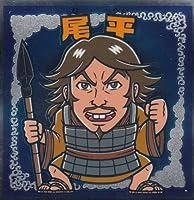 【08: 尾平】ロッテ キングダムマンチョコ キングダムxビックリマン 戦国動乱編