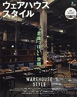 ウェアハウススタイル (エイムック 3075)