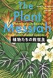 「植物たちの救世主」販売ページヘ